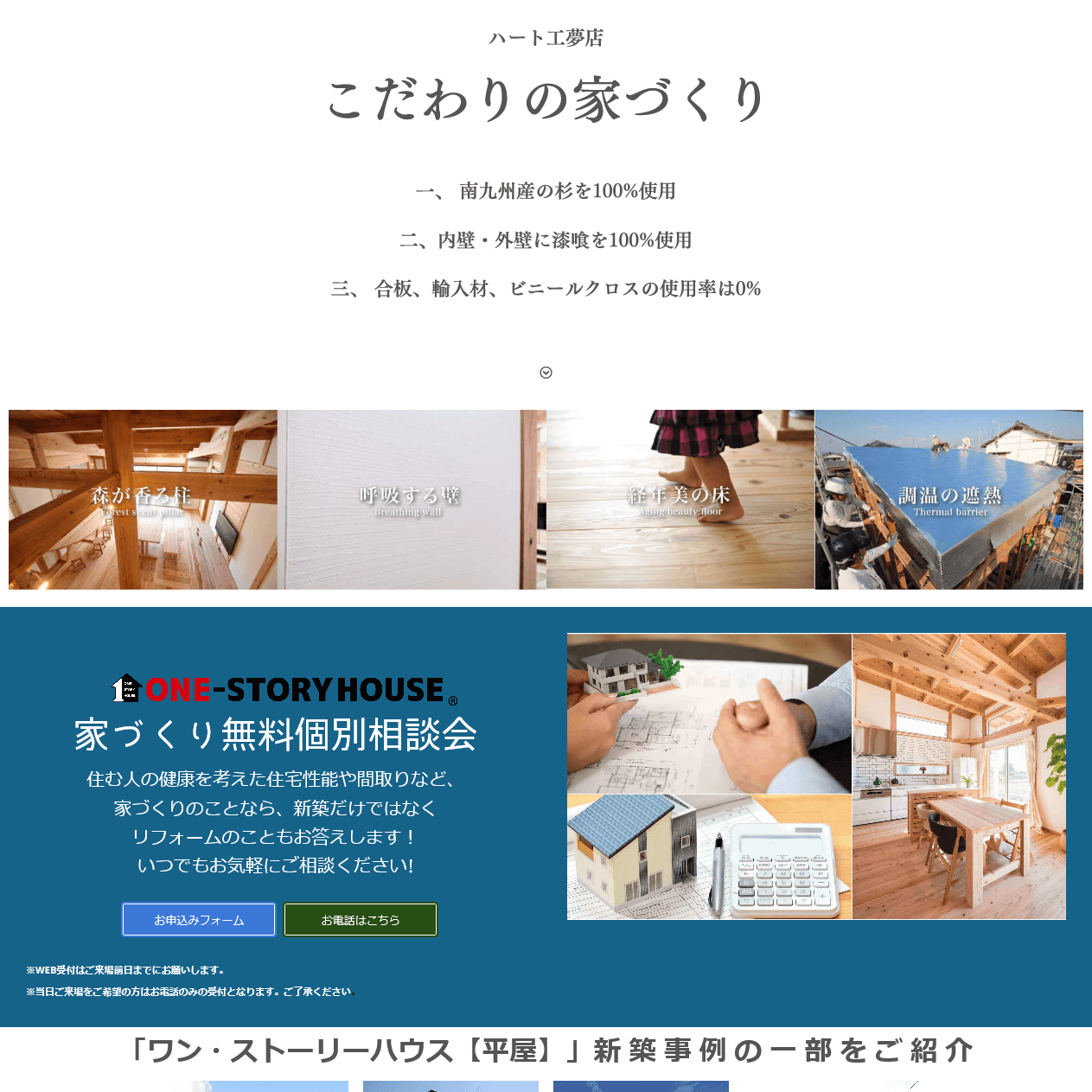 """<span class=""""title"""">株式会社ハート工夢店の口コミや評判</span>"""