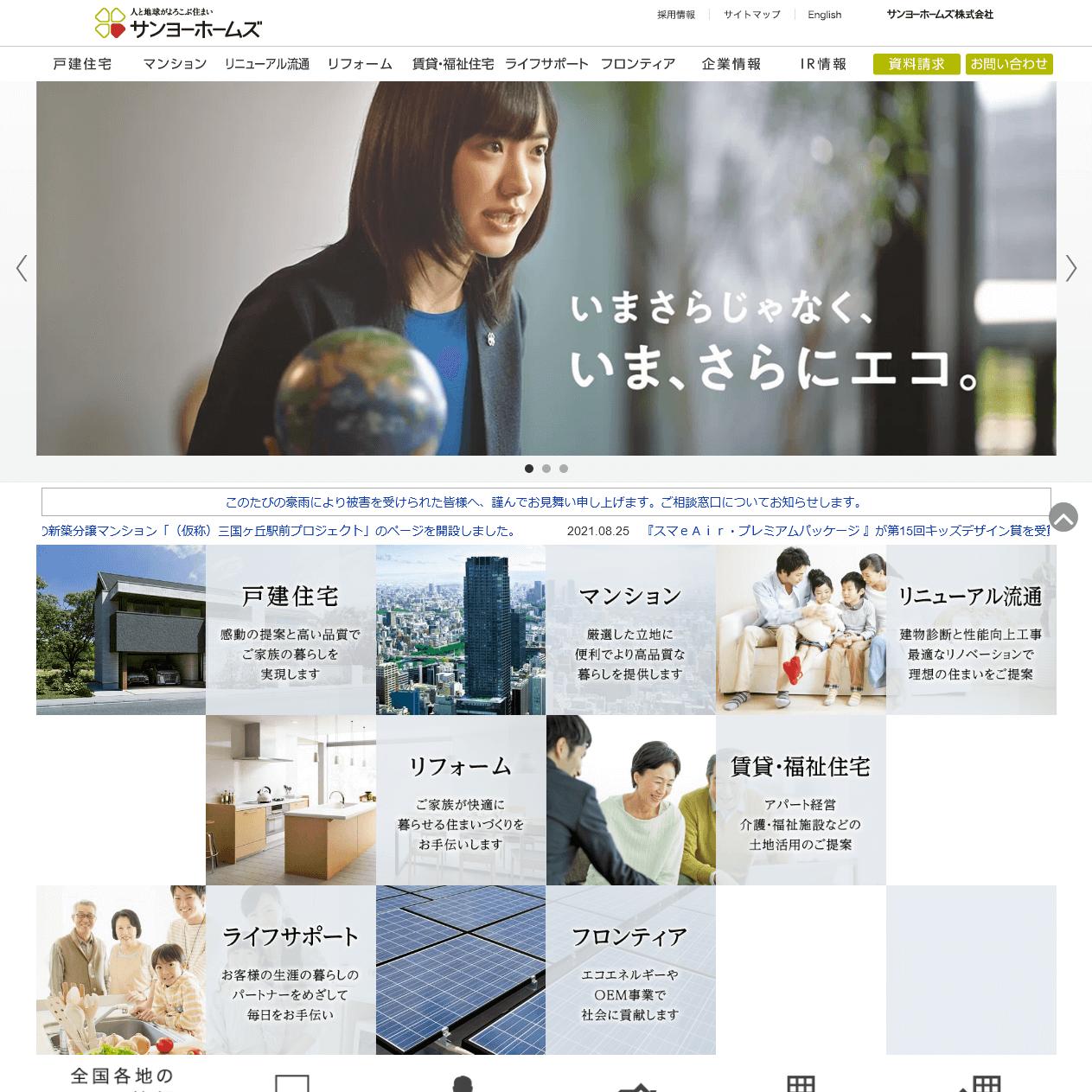 "<span class=""title"">サンヨーホームズ株式会社の口コミや評判</span>"