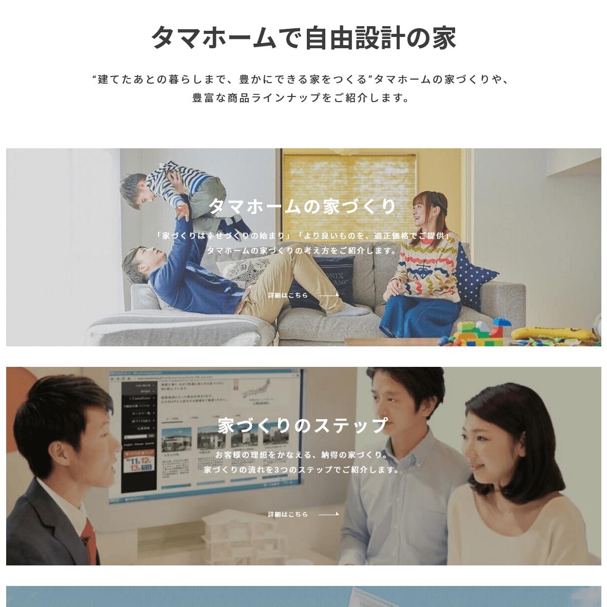 "<span class=""title"">タマホームの口コミや評判</span>"
